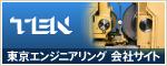 中古機械/最新鋭機なら東京エンジニアリングです