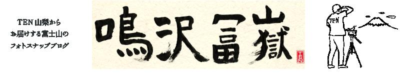 東京エンジニアリング山梨支店からお届けする富士山のフォトスナップブログ 鳴沢富嶽